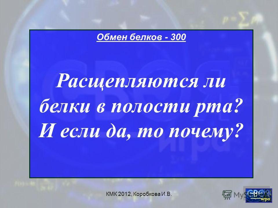 КМК 2012, Коробкова И.В. Обмен белков - 300 Расщепляются ли белки в полости рта? И если да, то почему?