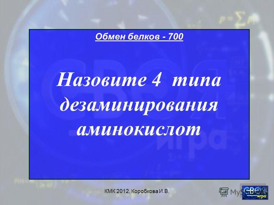 КМК 2012, Коробкова И.В. Обмен белков - 700 Назовите 4 типа дезаминирования аминокислот