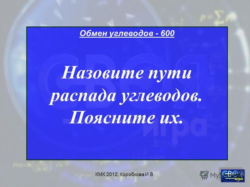 КМК 2012, Коробкова И.В. Обмен углеводов - 600 Назовите пути распада углеводов. Поясните их.