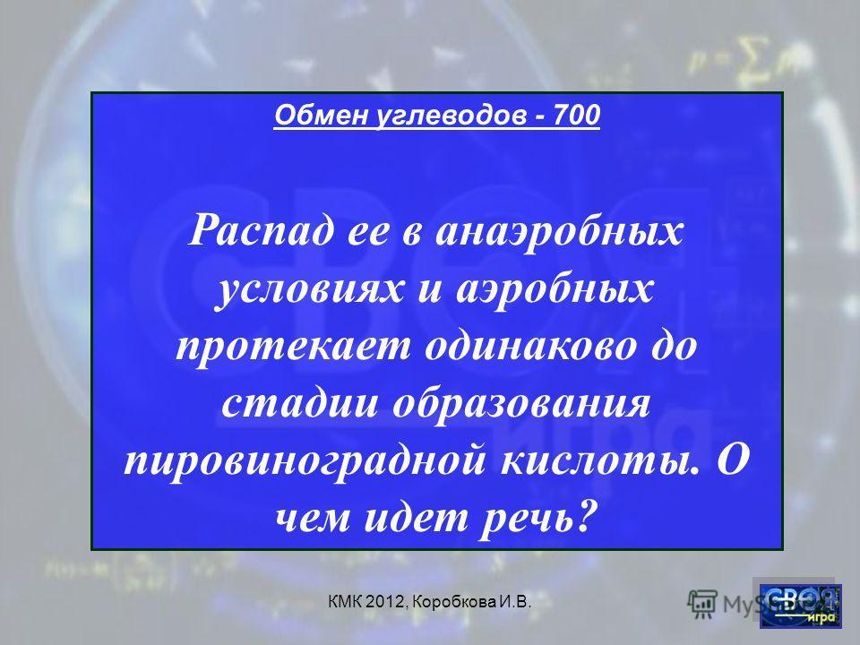 КМК 2012, Коробкова И.В. Обмен углеводов - 700 Распад ее в анаэробных условиях и аэробных протекает одинаково до стадии образования пировиноградной кислоты. О чем идет речь?