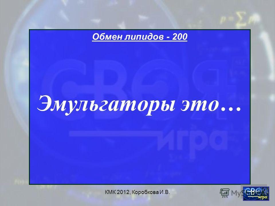 КМК 2012, Коробкова И.В. Обмен липидов - 200 Эмульгаторы это…