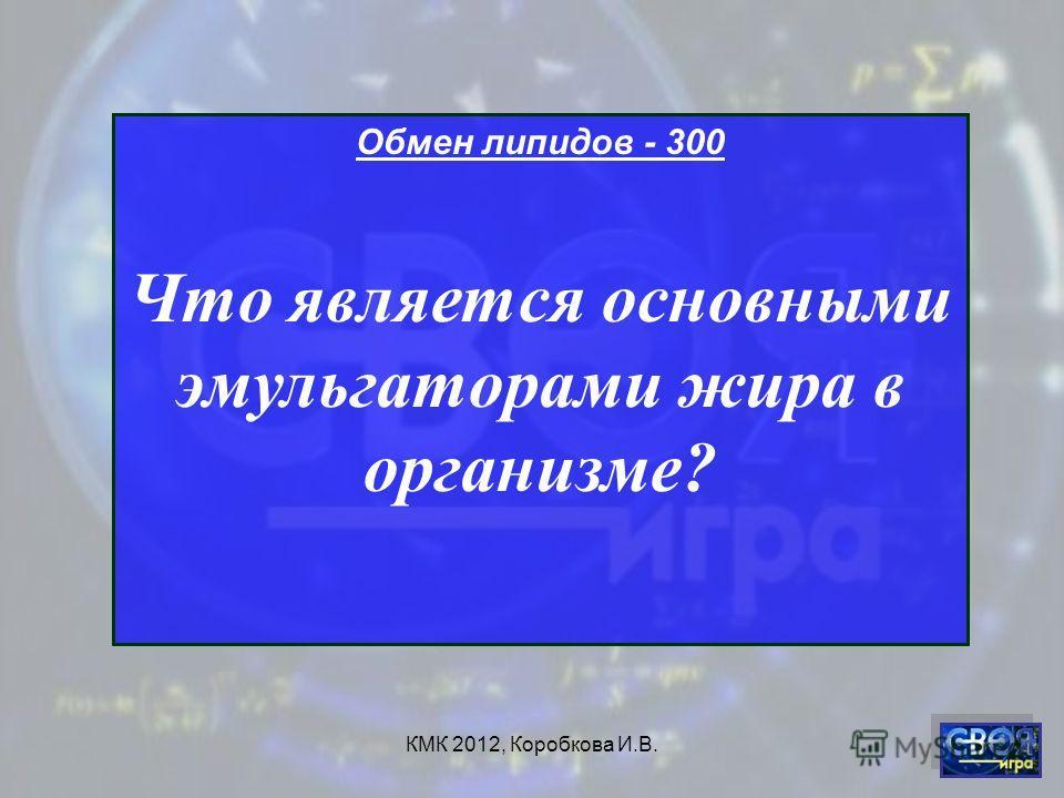КМК 2012, Коробкова И.В. Обмен липидов - 300 Что является основными эмульгаторами жира в организме?