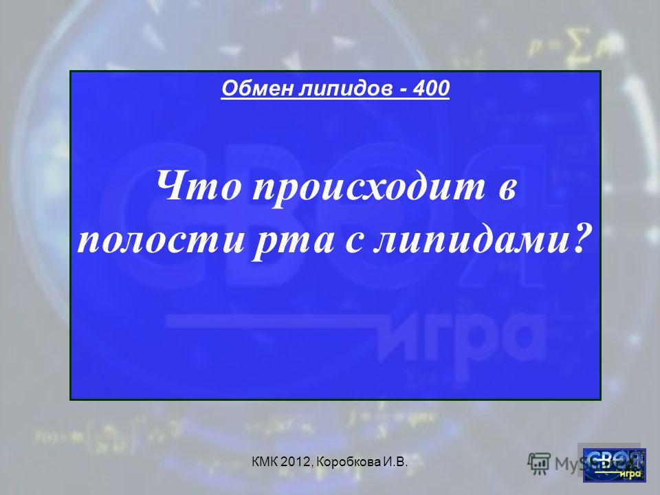 КМК 2012, Коробкова И.В. Обмен липидов - 400 Что происходит в полости рта с липидами?