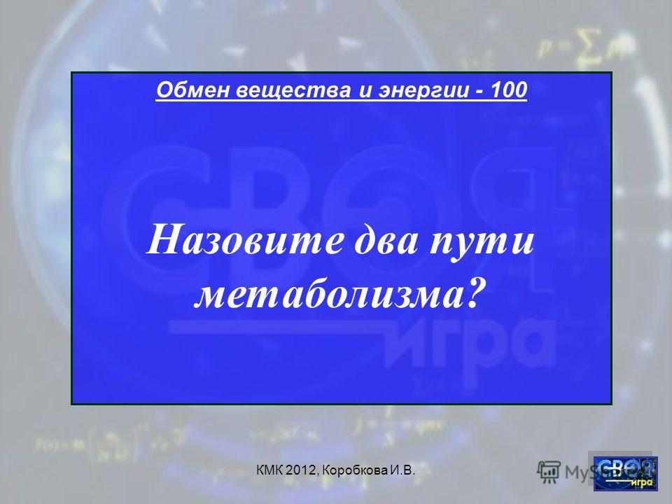 КМК 2012, Коробкова И.В. Обмен вещества и энергии - 100 Назовите два пути метаболизма?