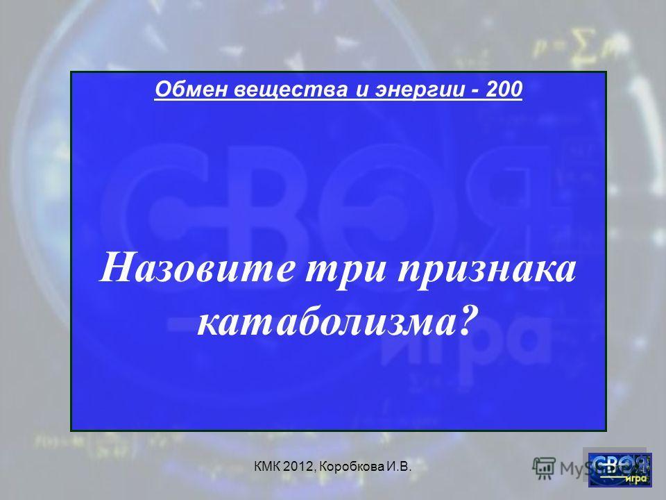 КМК 2012, Коробкова И.В. Обмен вещества и энергии - 200 Назовите три признака катаболизма?