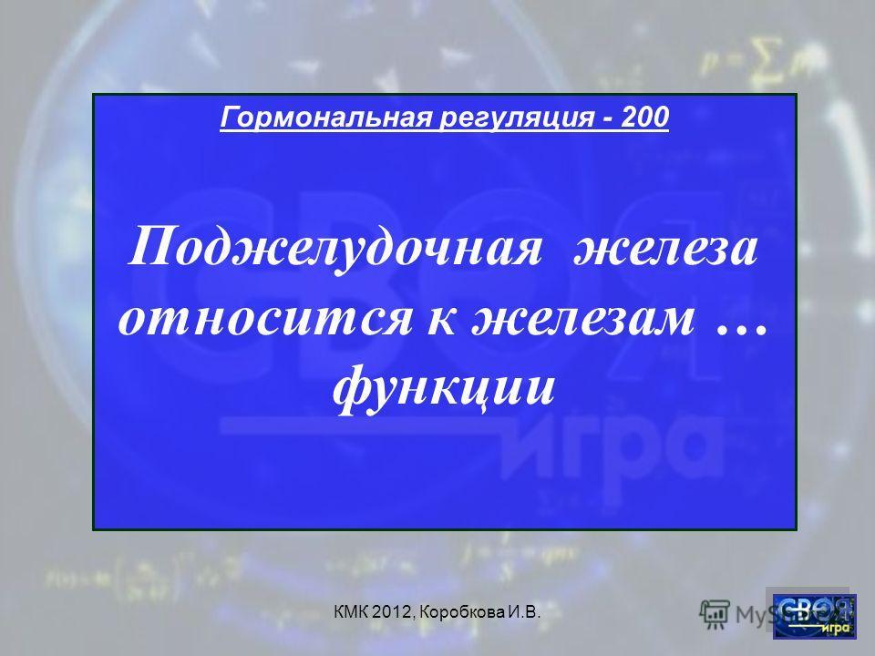 КМК 2012, Коробкова И.В. Гормональная регуляция - 200 Поджелудочная железа относится к железам … функции