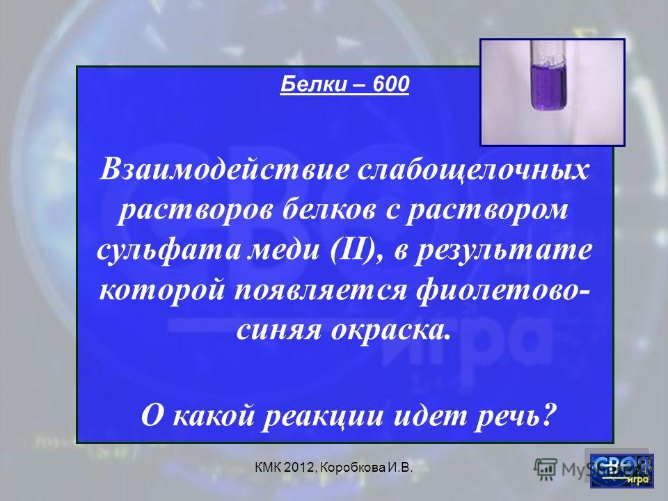 КМК 2012, Коробкова И.В. Белки – 600 Взаимодействие слабощелочных растворов белков с раствором сульфата меди (II), в результате которой появляется фиолетово- синяя окраска. О какой реакции идет речь?