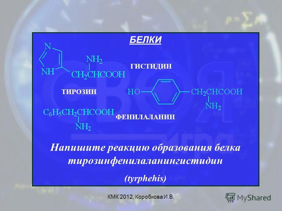 КМК 2012, Коробкова И.В. БЕЛКИ ГИСТИДИН ТИРОЗИН ФЕНИЛАЛАНИН Напишите реакцию образования белка тирозинфенилаланингистидин (tyrphehis)