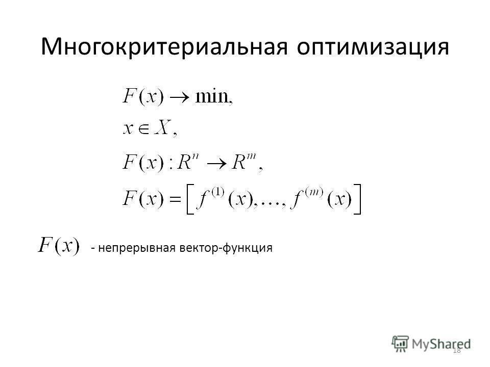 Многокритериальная оптимизация - непрерывная вектор-функция 18