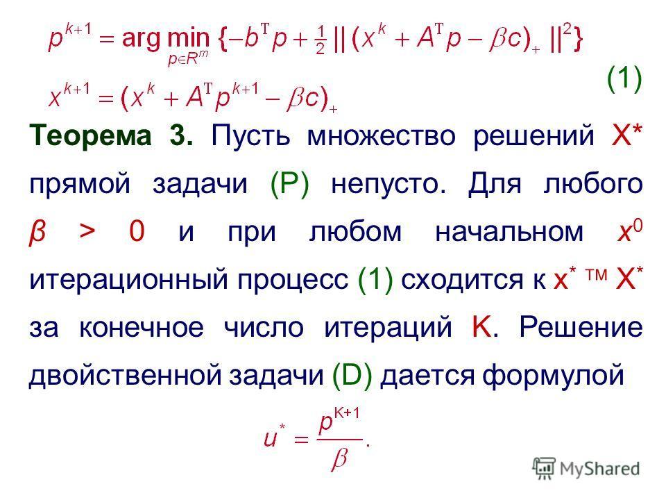 (1) Теорема 3. Пусть множество решений X* прямой задачи (P) не пусто. Для любого β > 0 и при любом начальном x 0 итерационный процесс (1) сходится к x * X * за конечное число итераций K. Решение двойственной задачи (D) дается формулой