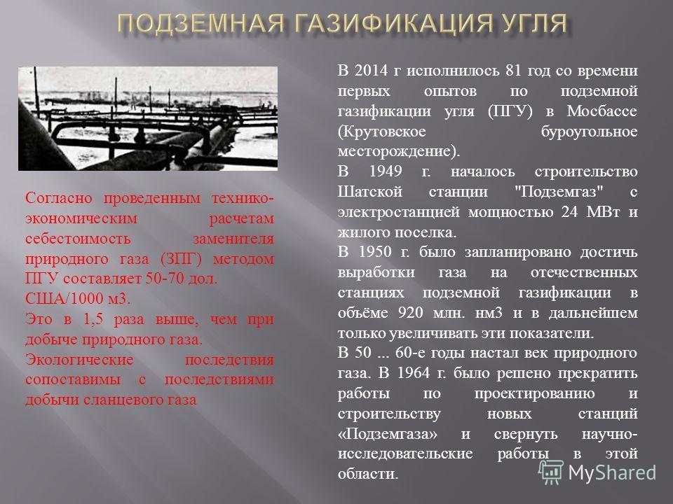 В 2014 г исполнилось 81 год со времени первых опытов по подземной газификации угля ( ПГУ ) в Мосбассе ( Крутовское буроугольное месторождение ). В 1949 г. началось строительство Шатской станции