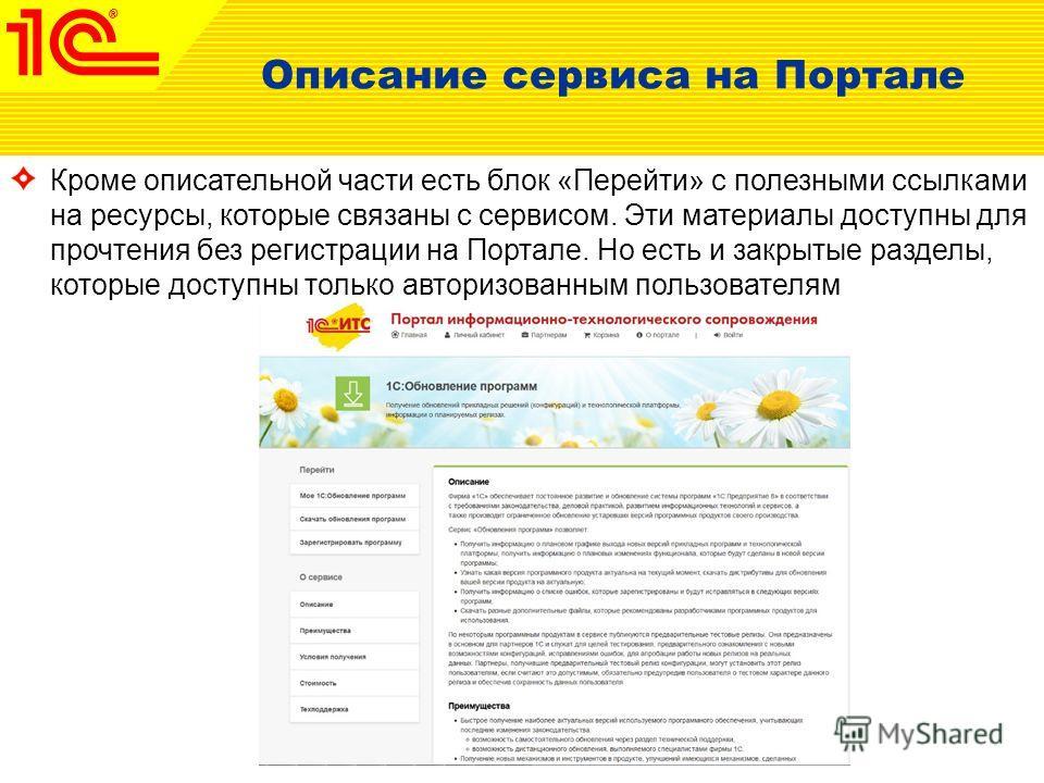 Описание сервиса на Портале Кроме описательной части есть блок «Перейти» с полезными ссылками на ресурсы, которые связаны с сервисом. Эти материалы доступны для прочтения без регистрации на Портале. Но есть и закрытые разделы, которые доступны только