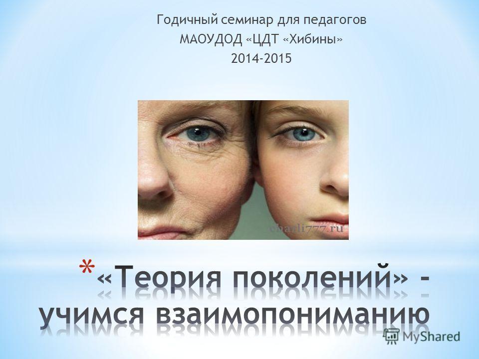 Годичный семинар для педагогов МАОУДОД «ЦДТ «Хибины» 2014-2015