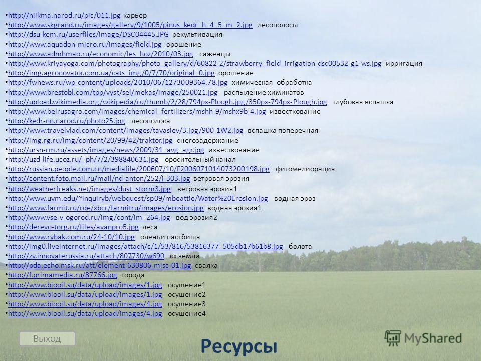 Выход Ресурсы http://niikma.narod.ru/pic/011. jpg карьер http://niikma.narod.ru/pic/011. jpg http://www.skgrand.ru/images/gallery/9/1005/pinus_kedr_h_4_5_m_2. jpg лесополосы http://www.skgrand.ru/images/gallery/9/1005/pinus_kedr_h_4_5_m_2. jpg http:/
