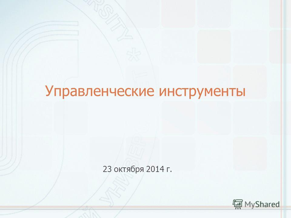 Управленческие инструменты 23 октября 2014 г.