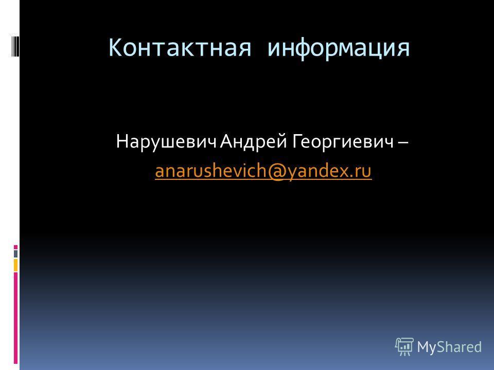 Контактная информация Нарушевич Андрей Георгиевич – anarushevich@yandex.ru