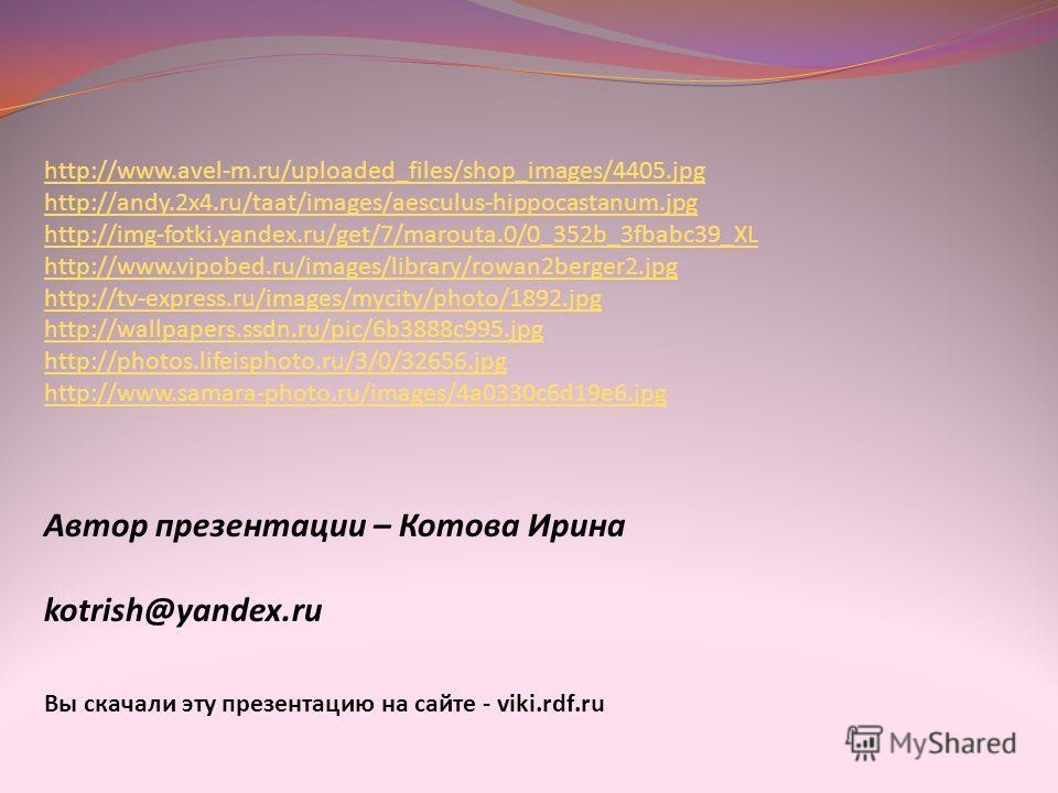 http://www.avel-m.ru/uploaded_files/shop_images/4405. jpg http://andy.2x4.ru/taat/images/aesculus-hippocastanum.jpg http://img-fotki.yandex.ru/get/7/marouta.0/0_352b_3fbabc39_XL http://www.vipobed.ru/images/library/rowan2berger2. jpg http://tv-expres