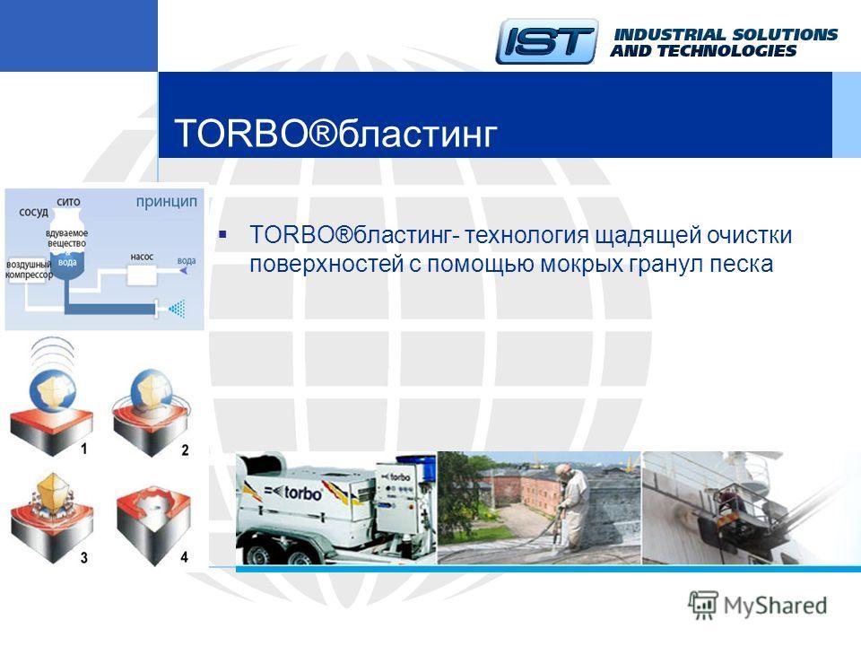 TORBO®бластинг TORBO®бластинг- технология щадящей очистки поверхностей с помощью мокрых гранул песка