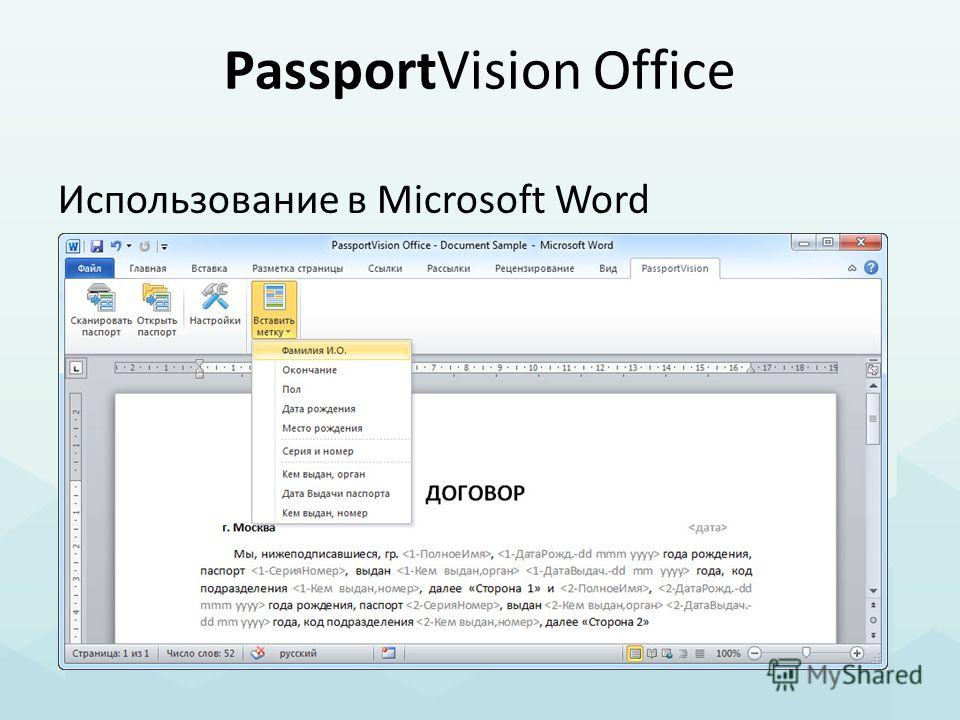 PassportVision Office Использование в Microsoft Word