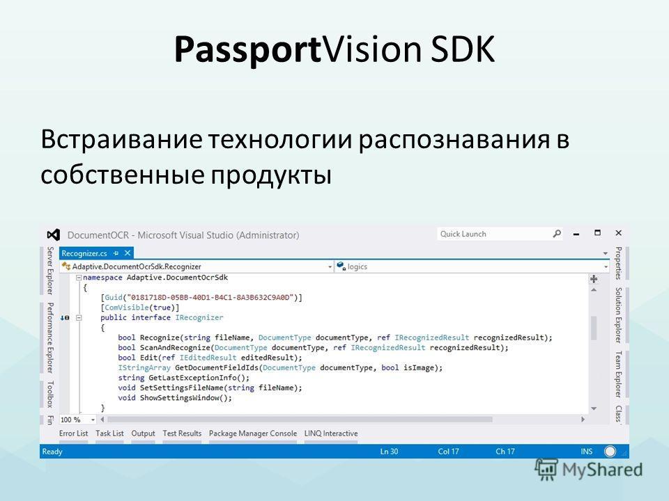 PassportVision SDK Встраивание технологии распознавания в собственные продукты