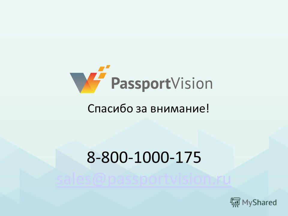 8-800-1000-175 sales@passportvision.ru Спасибо за внимание!