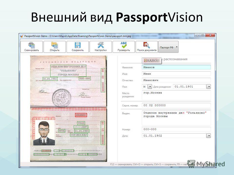 Внешний вид PassportVision