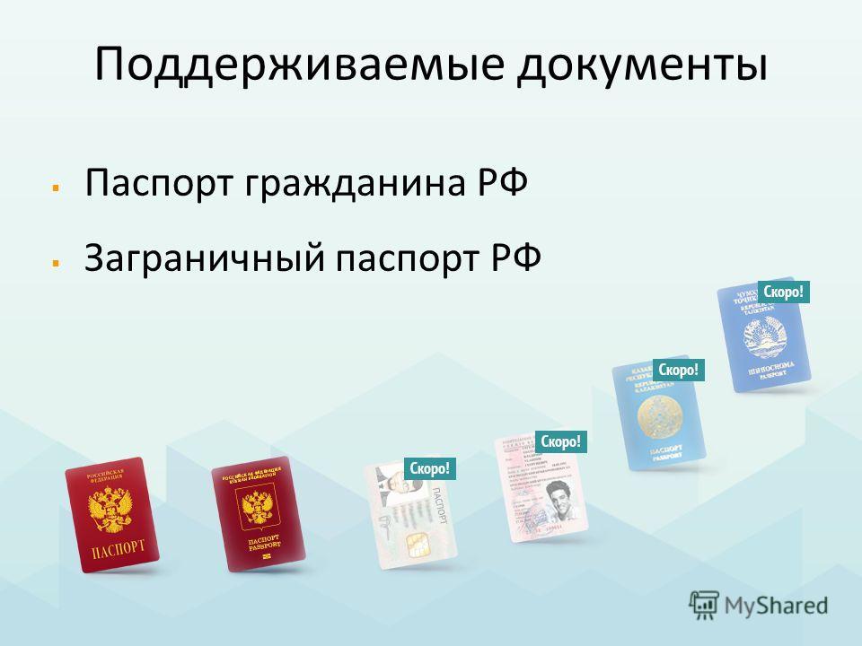 Поддерживаемые документы Паспорт гражданина РФ Заграничный паспорт РФ