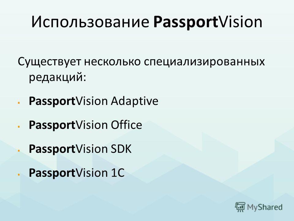 Использование PassportVision Существует несколько специализированных редакций: PassportVision Adaptive PassportVision Office PassportVision SDK PassportVision 1C