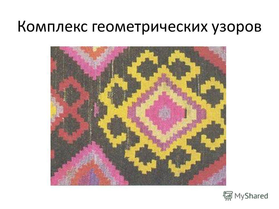 Комплекс геометрических узоров