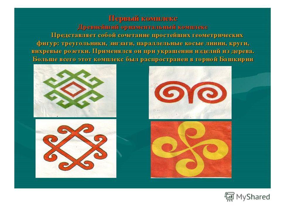 Башкирский орнамент вышивка 10