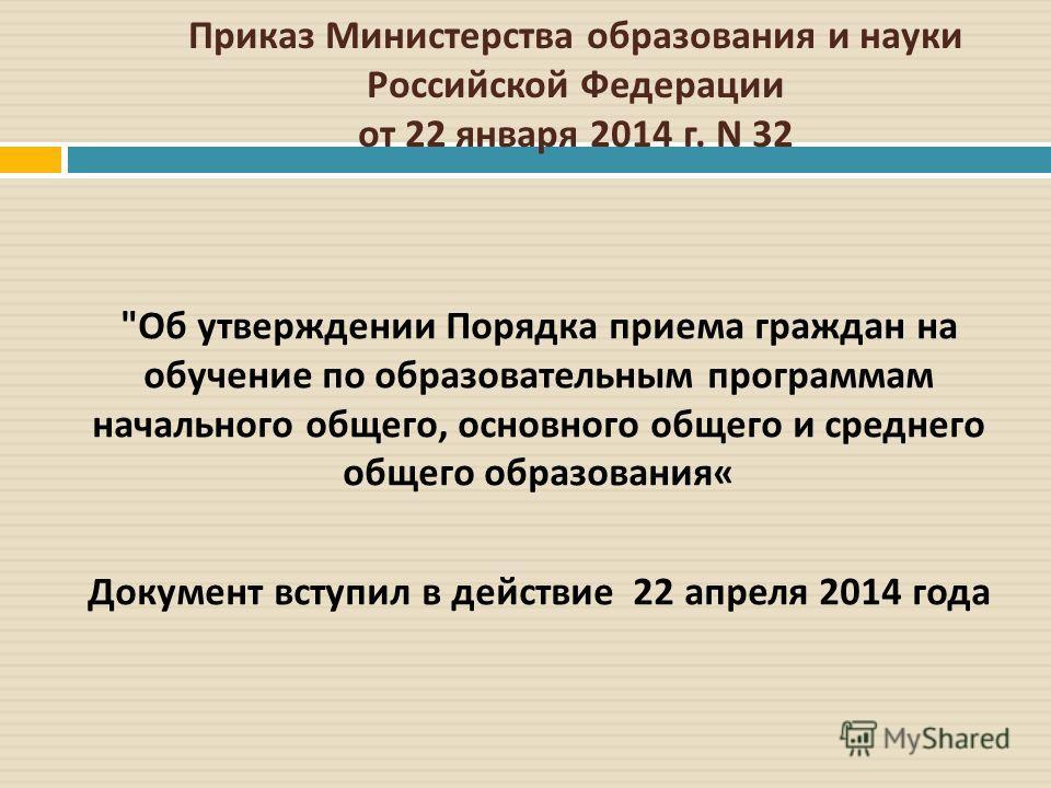 Приказ Министерства образования и науки Российской Федерации от 22 января 2014 г. N 32