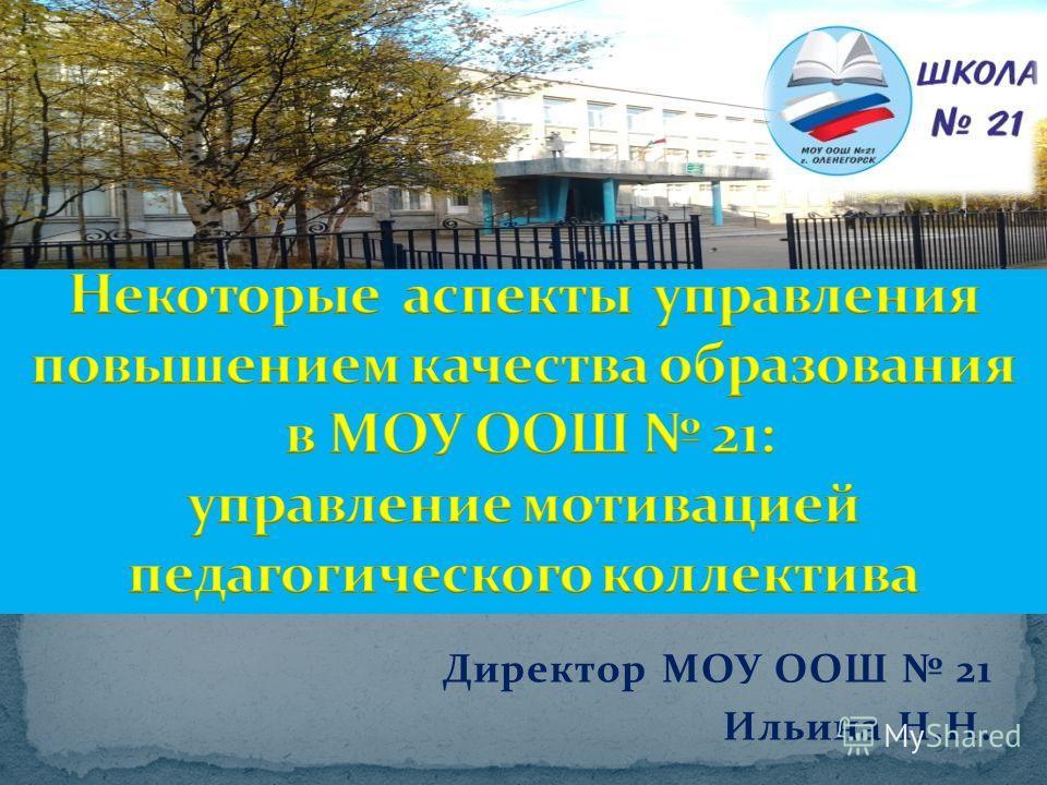 Директор МОУ ООШ 21 Ильина Н.Н.