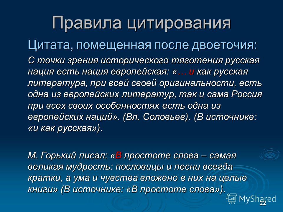 Правила цитирования Цитата, помещенная после двоеточия: С точки зрения исторического тяготения русская нация есть нация европейская: «… и как русская литература, при всей своей оригинальности, есть одна из европейских литератур, так и сама Россия при