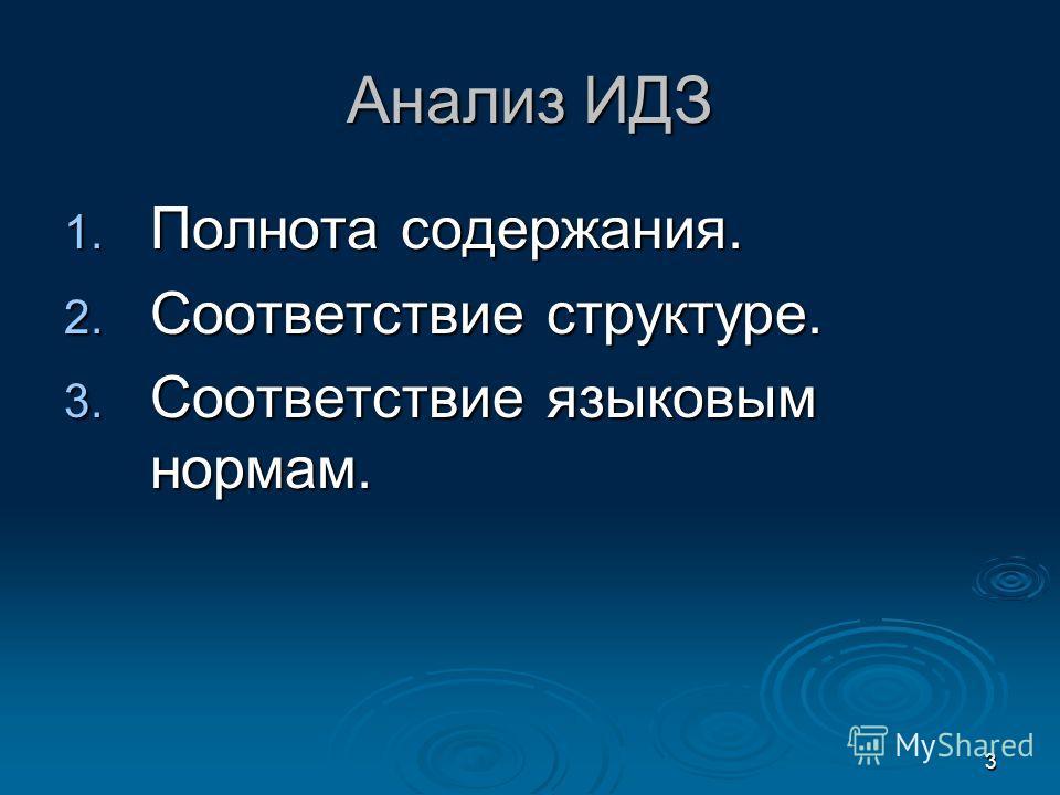 Анализ ИДЗ 1. Полнота содержания. 2. Соответствие структуре. 3. Соответствие языковым нормам. 3