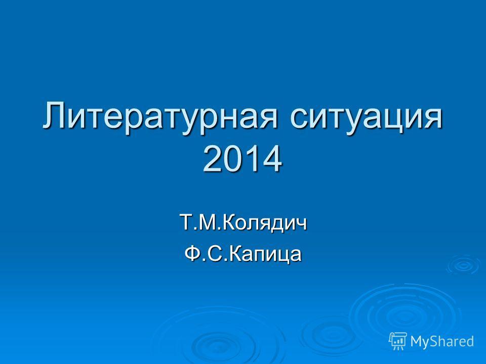 Литературная ситуация 2014 Т.М.КолядичФ.С.Капица