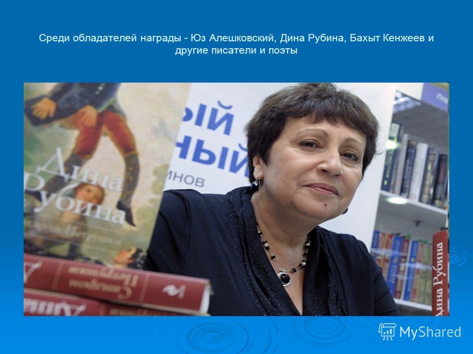 Среди обладателей награды - Юз Алешковский, Дина Рубина, Бахыт Кенжеев и другие писатели и поэты