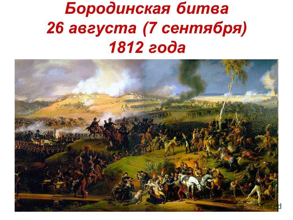 Бородинская битва 26 августа (7 сентября) 1812 года