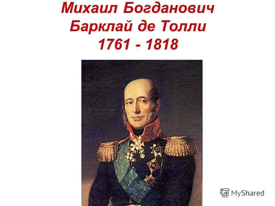 Михаил Богданович Барклай де Толли 1761 - 1818