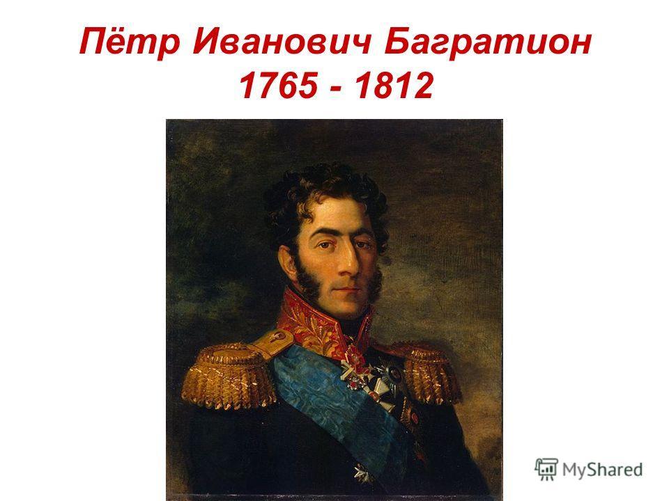 Пётр Иванович Багратион 1765 - 1812