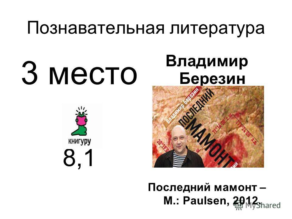 Познавательная литература 3 место 8,1 Владимир Березин Последний мамонт – М.: Paulsen, 2012.