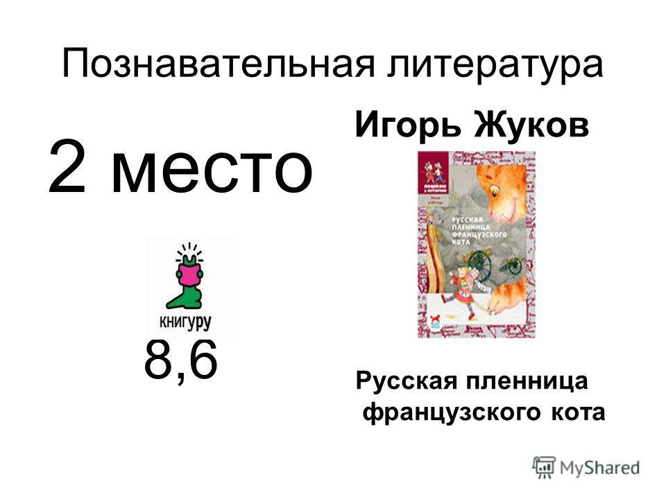 Познавательная литература 2 место 8,6 Игорь Жуков Русская пленница французского кота