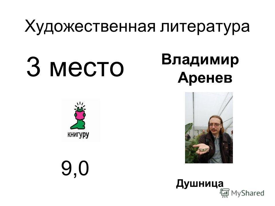 Художественная литература 3 место 9,0 Владимир Аренев Душница