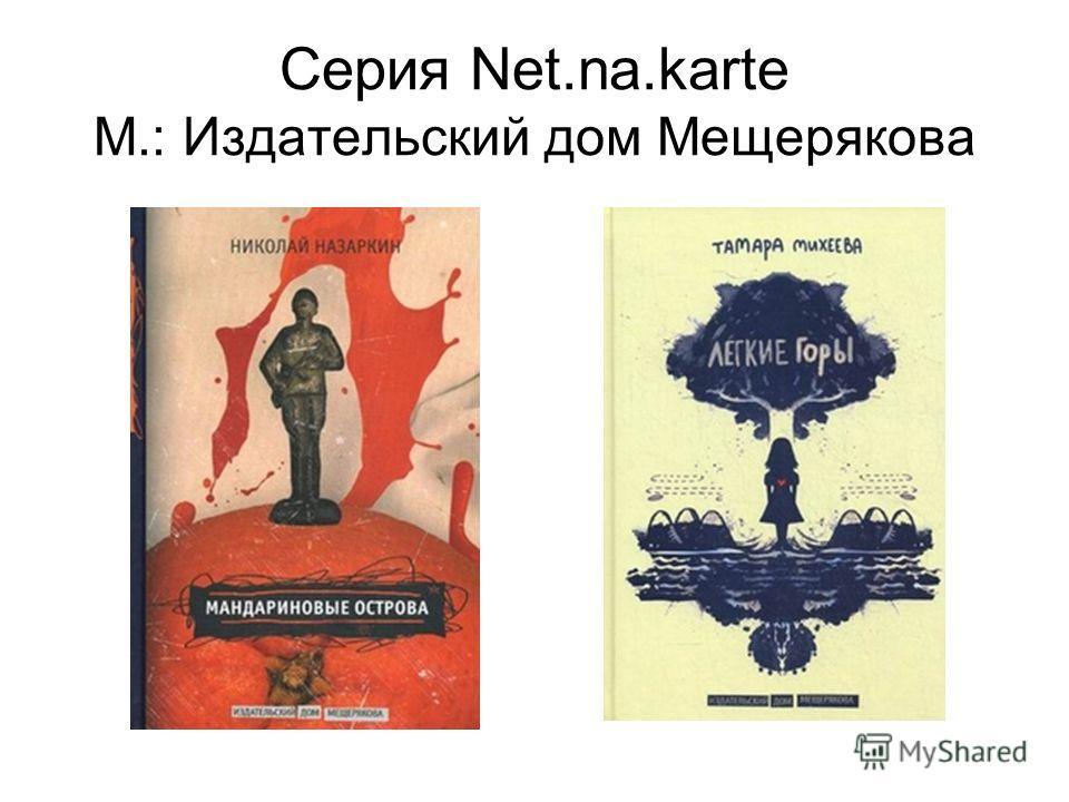 Серия Net.na.karte М.: Издательский дом Мещерякова