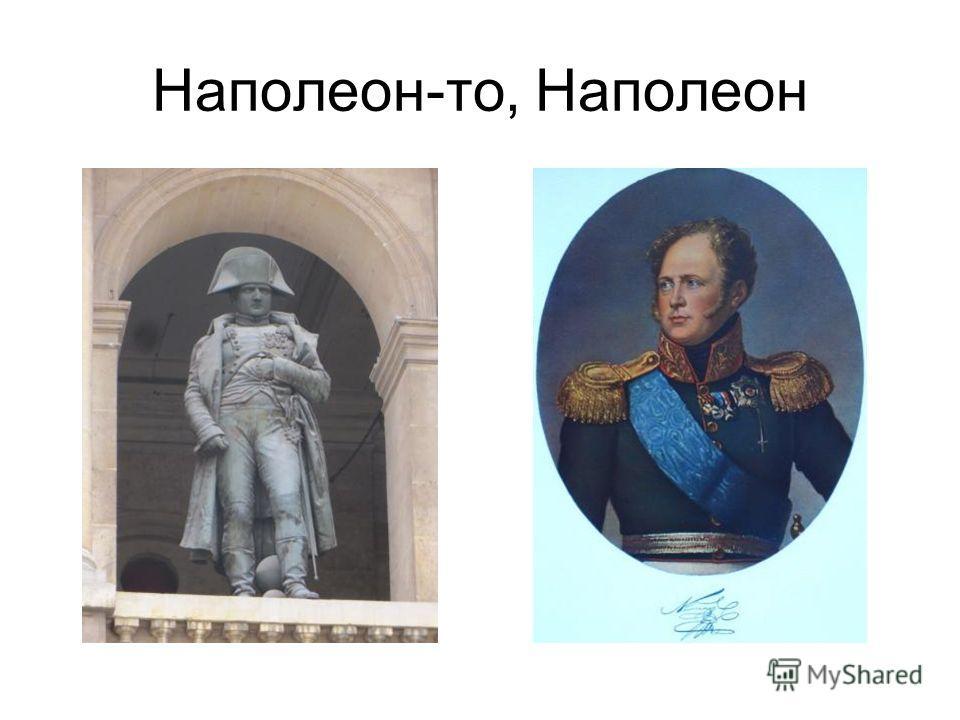 Наполеон-то, Наполеон