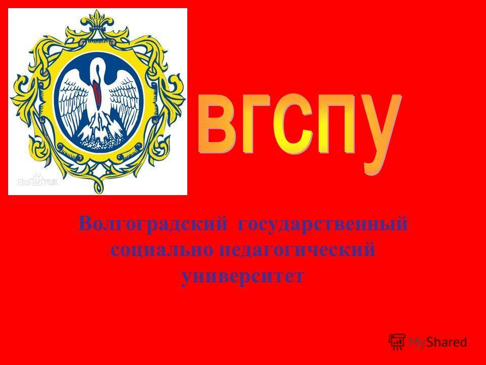 Волгоградский государственный социально педагогический университет