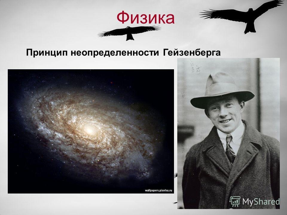 Физика Принцип неопределенности Гейзенберга