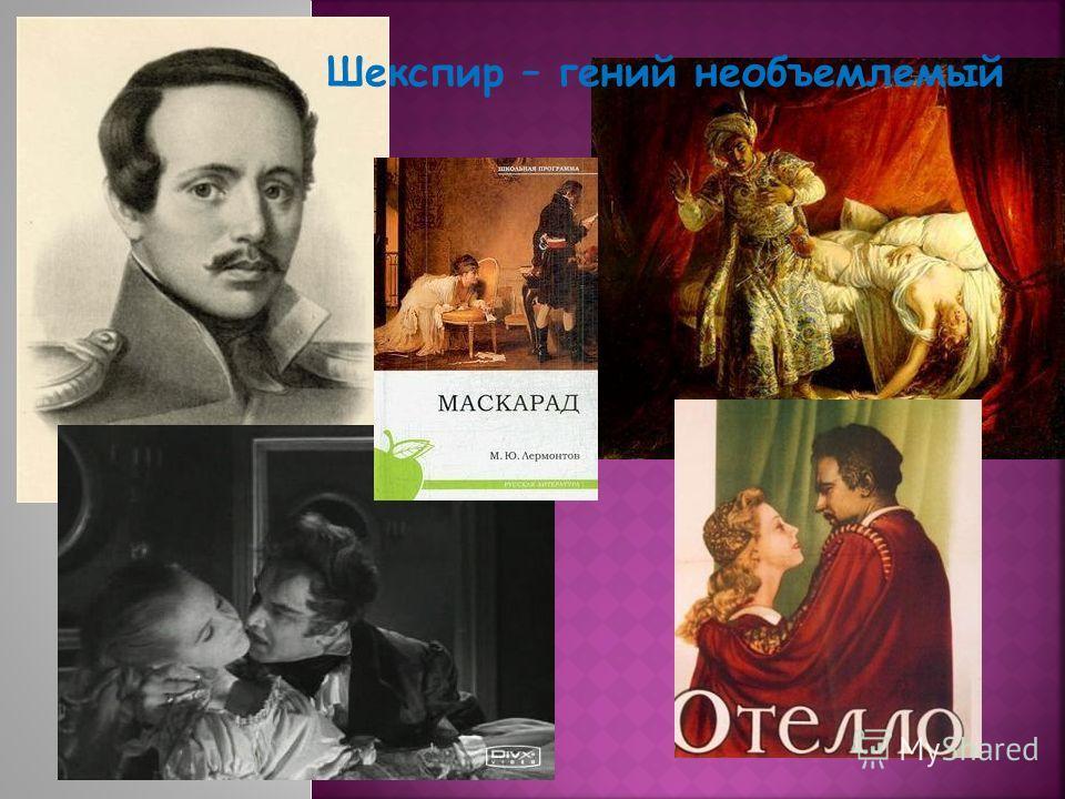 Шекспир – гений необъемлемый