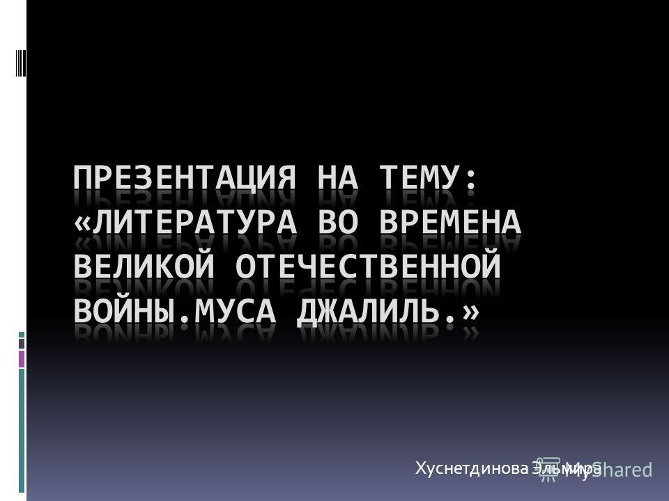 Хуснетдинова Эльмира
