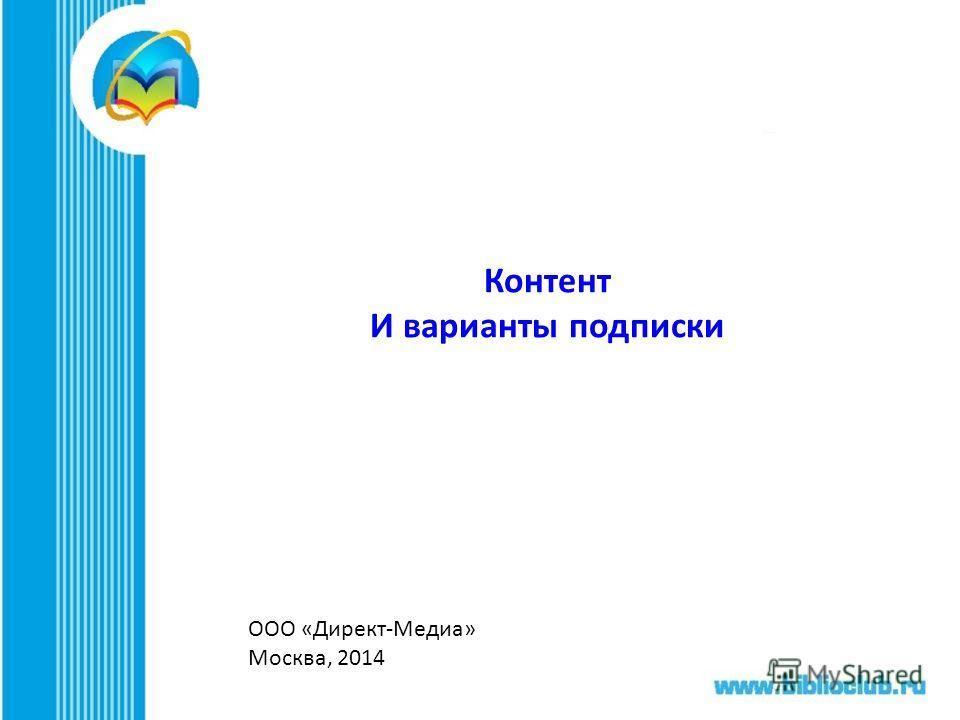 Библиотеки и издательства в новой медийной среде Контент И варианты подписки ООО «Директ-Медиа» Москва, 2014