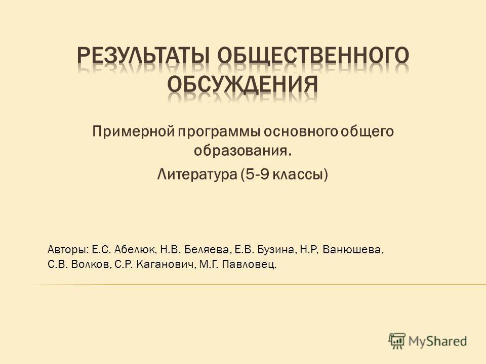 Примерной программы основного общего образования. Литература (5-9 классы) Авторы: Е.С. Абелюк, Н.В. Беляева, Е.В. Бузина, Н.Р, Ванюшева, С.В. Волков, С.Р. Каганович, М.Г. Павловец.